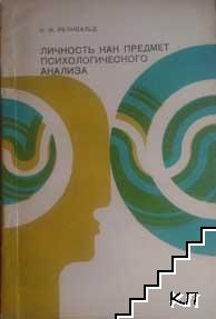 Личность как предмет психологического анализа