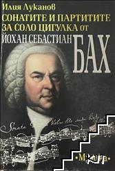Сонатите и партитите за соло и цигулка от Йохан Себастиян Бах
