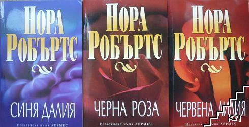 В градината: Синя далия / Черна роза / Червена лилия