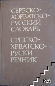 Сербско-хорватско-русский словарь / Српско-хрватско-руски речник