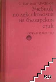Учебник по лексикология на българския език