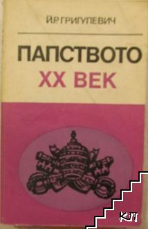 Папството XX век