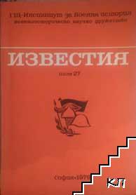 Известия на военно-историческо научно дружество. Том 27