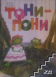 Тони-Пони