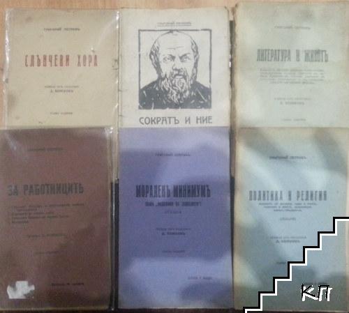 Григорий Петровъ. Комплект от 6 книги