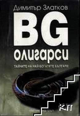 BG олигарси. Част 1-2