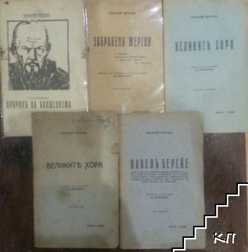 Григорий Петров. Комплект от 5 книги