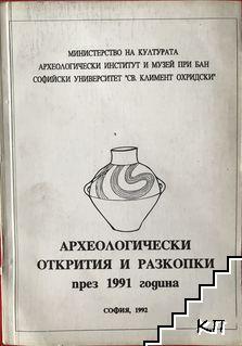 Археологически открития и разкопки през 1991 година