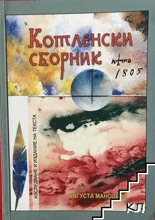 Котленски сборник