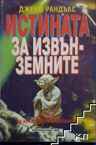 Истината за извънземните