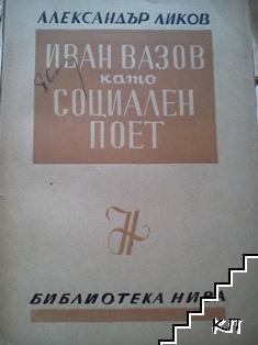Иван Вазов като социален поет