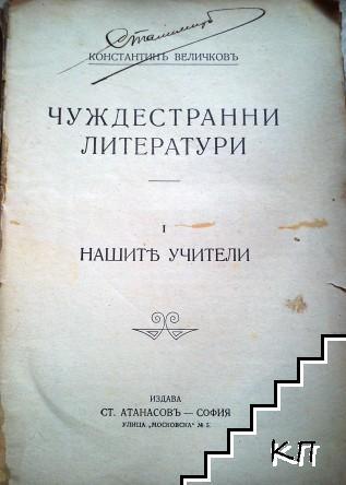 Съчинения въ деветъ тома: Томъ 9: Чуждестранни литератури