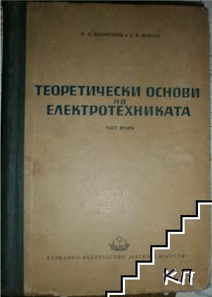 Теоретически основи на електротехниката. Част 2