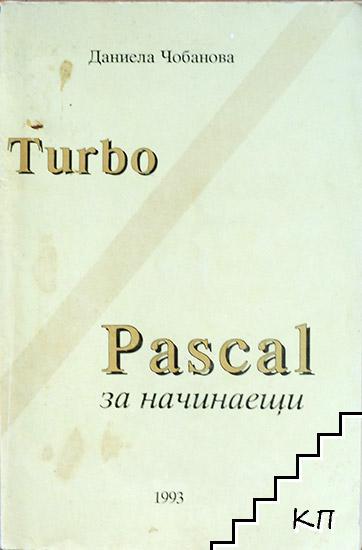 Turbo Pascal за начинаещи