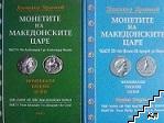 Монетите на македонските царе. Част 1-2: От Александър I до Александър Велики. От Филип III Аридей до Персей. Номинали, типове, цени
