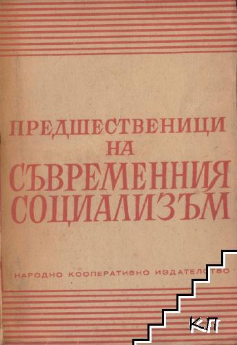 Предшественици на съвременния социализъм. Том 1