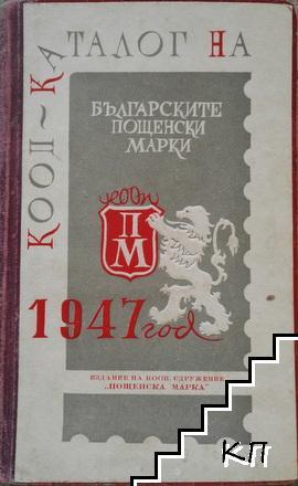 КООП - каталог на българските пощенски марки 1947 год.