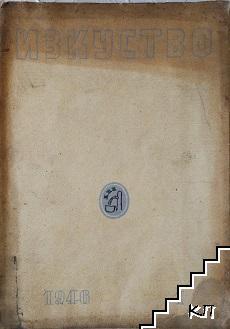 Изкуство. Бр. 1 / 1946