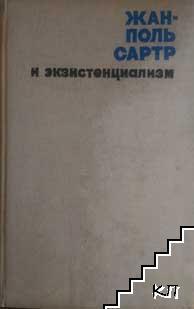 Жан-Пол Сартр и экзистенциализм