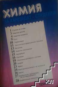 Химия за кандидат-студенти