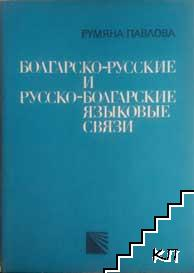Болгарско-русские и русско-болгарские языковые связи