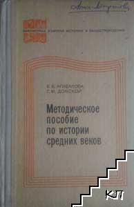 Методическое пособие по истории Средних веков