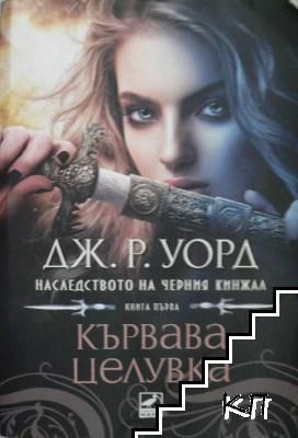 Наследството на черния кинжал. Книга 1: Кървава целувка