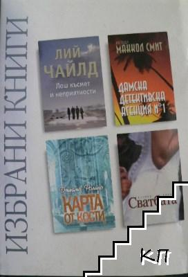 Избрани книги: Лош късмет и неприятности / Дамска детективска агенция номер 1 / Карта от кости / Сватбата