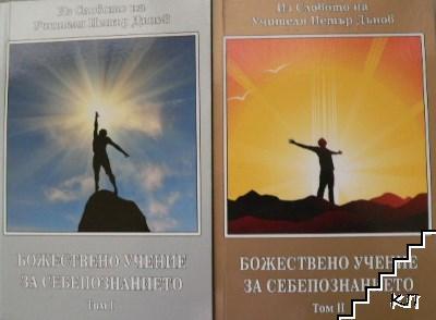 Божествено учение за себепознанието. Том 1-2