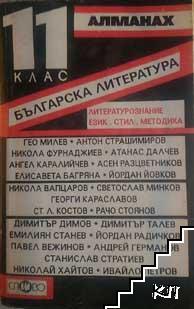 Алманах за 11. клас. Българска литература, литературознание, език, стил, методика