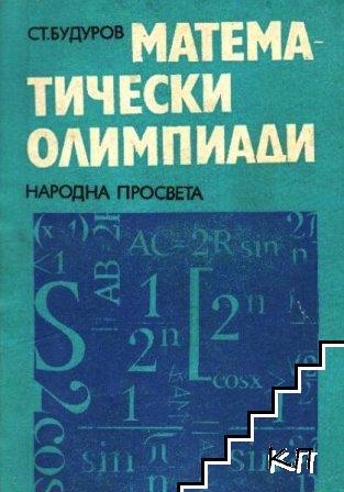Математически олимпиади