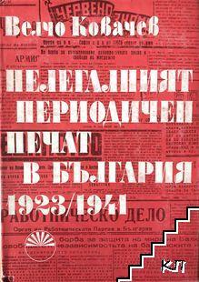 Нелегалният периодичен печат в България 1923/1941