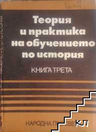 Теория и практика на обучението по история. Книга 3