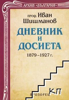 Дневник и досиета 1879-1927 г.