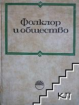 Проблеми на българския фолклор. Том 3: Фолклор и общество