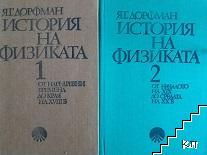История на физиката в два тома. Том 1-2