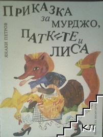 Приказка за Мурджо, патките и Лиса