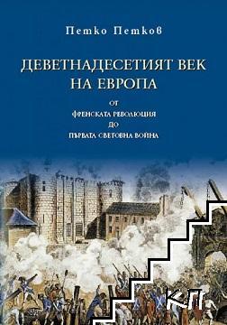 Деветнадесетият век на Европа