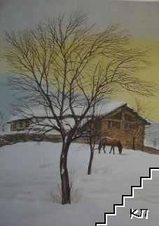 Зимен залез, къща, кон, дърво