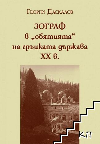 """Зограф в """"обятията"""" на гръцката държава ХХ в."""