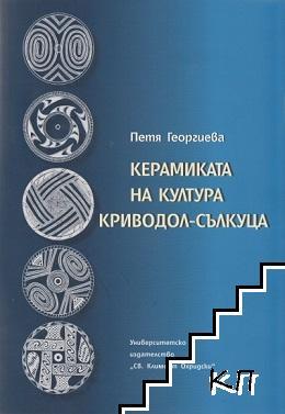 Керамиката на култура Криводол-Сълкуца