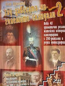 Зад завесата на големите скандали. Книга 1-2 / Заточението в Сахара - Фезан