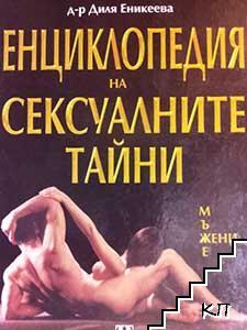 Енциклопедия на сексуалните тайни