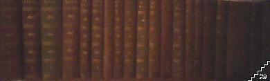 Събрани съчинения в двадесет тома. Том 1-20