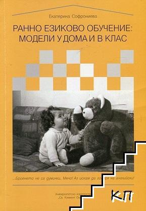 Ранно езиково обучение: Модели у дома и в клас