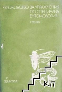 Ръководство за упражнения по специална ентомология