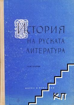 История на руската литература. Том 1: Литературата от X-XVII век