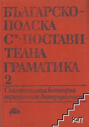 Българско-полска съпоставителна граматика. Том 2: Семантичната категория, определеност/неопределеност