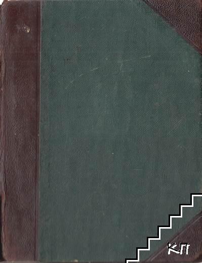 Пъленъ френско-български речникъ