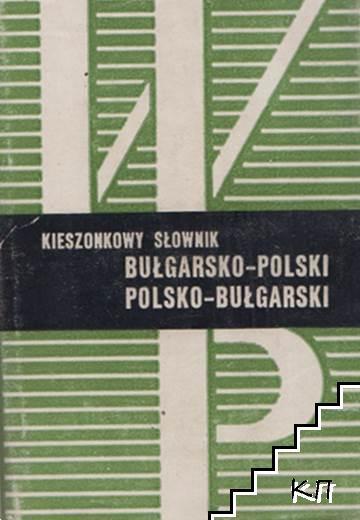 Kieszonkowy słownik Bułgarsko-polski i Polsko-bułgarski / Джобен българско-полски и полско-български речник